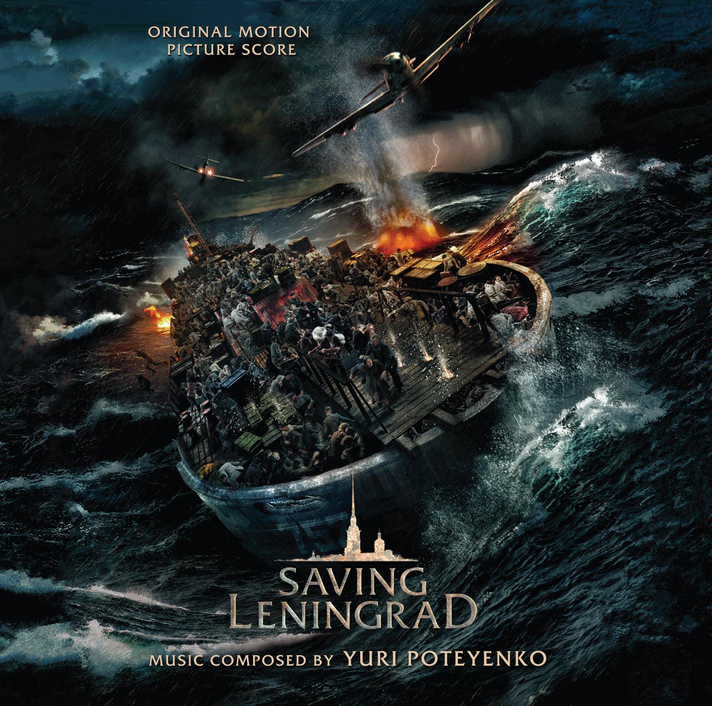 Saving Leningrad_list_8_1